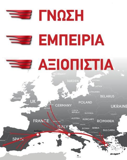 Arcadia cargo | Νο 1 μεταφορική σε Ελλάδα και Ισπανία